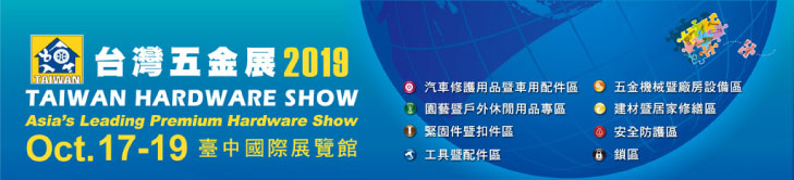 proimages/news/TAIWAN-HARDWARE-SHOW.jpg
